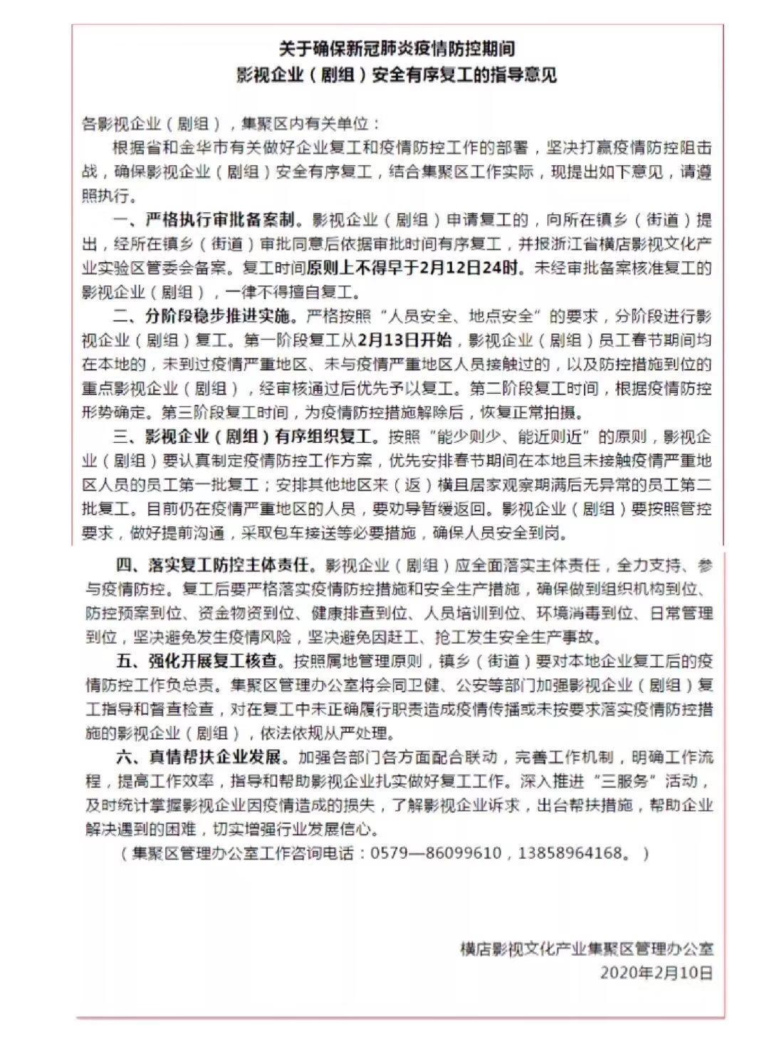 横店剧组可在2月13日之前申请复工,政府将出台帮扶措施