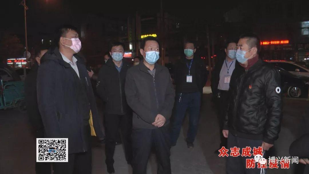 【博兴新闻】孙战勇夜查督导疫情防控工作