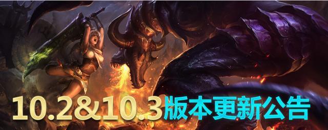 LOL国服2月11日更新 10.3版本正式上线