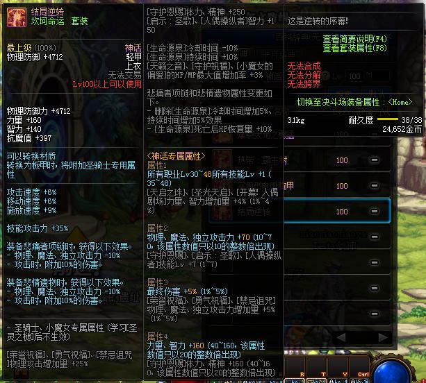 DNF100版本目前所有神话装备属性展示