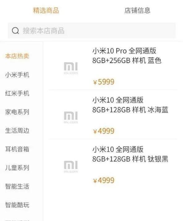 小米10结束价格约束?最低或4999元,冲击高端市场