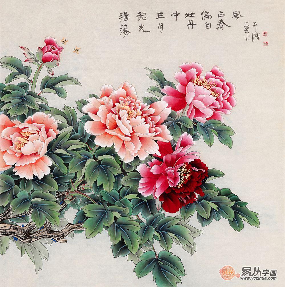王一容斗方工笔国画牡丹图《淡荡韶光三月中》