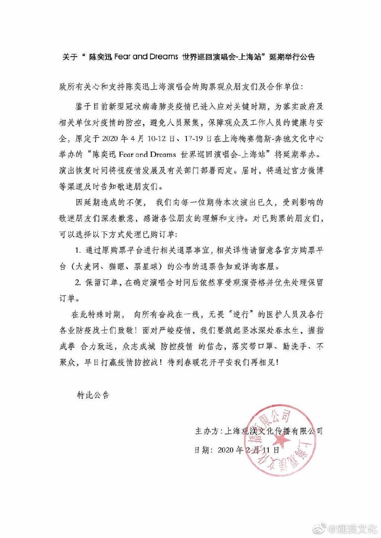 陈奕迅上海演唱会延期举行,恢复时间另行通知