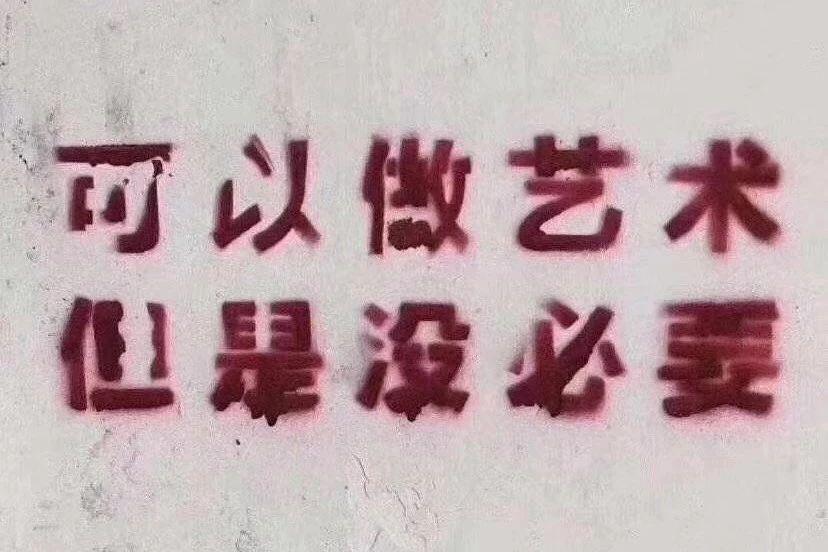 """因太会赚钱惨遭谩骂!他一件作品卖5亿日元,把艺术当成生意做,这""""抢钱""""能力,不服不行!"""