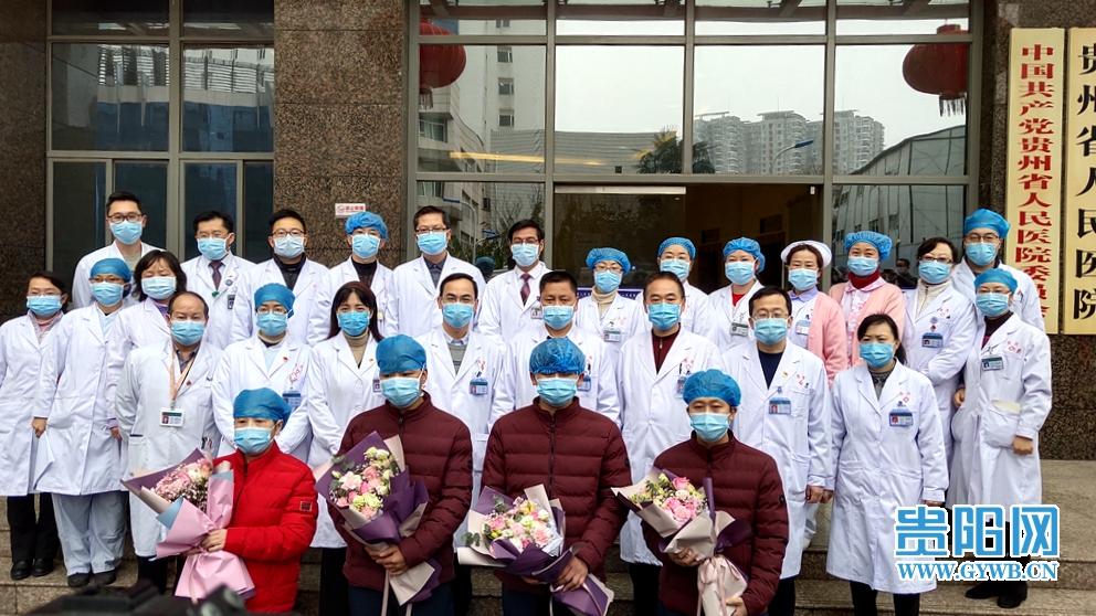 <b>好消息!贵州省人民医院四位新冠肺炎患者治愈出院</b>