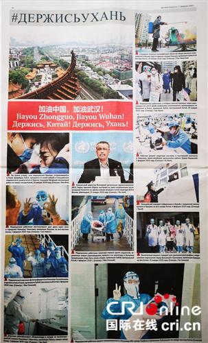 哈萨克斯坦媒体人关注中国疫情为武汉加油