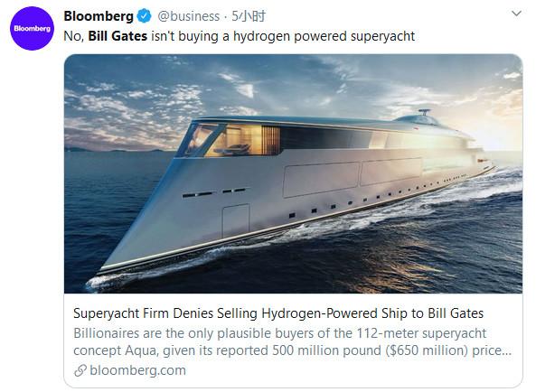 三星S20/utral-比尔-盖茨没花6.5亿美元买氢动力游艇,但真捐了1亿美元对付新冠病毒(2)