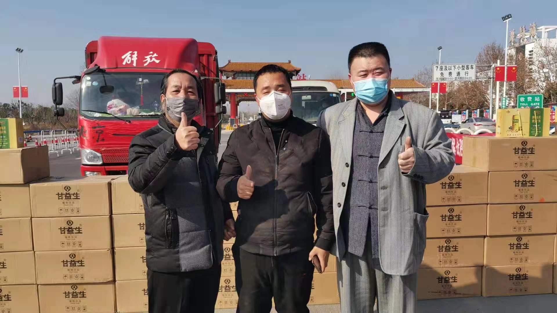 汴梁公益 助力开封抗疫北京爱心企业家星夜奔程送物资