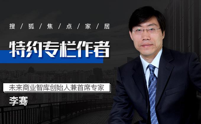 <b>专栏 | 李骞:疫情后,泛家居产业链生态将会发生的十大变化</b>