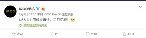 iQOO新机已官宣二月见,除了骁龙865还有UFS3.1+LPDDR5