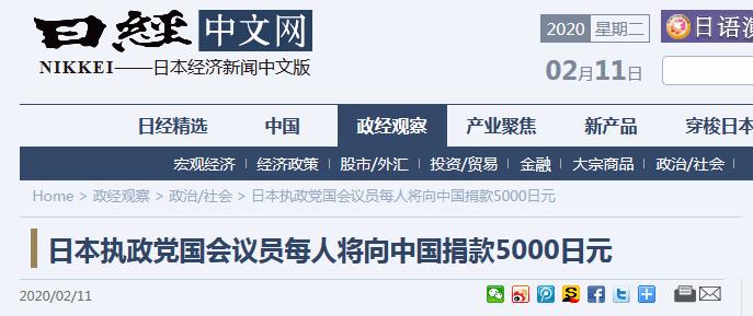 日媒:日本执政党国会议员每人将向中国捐款318元
