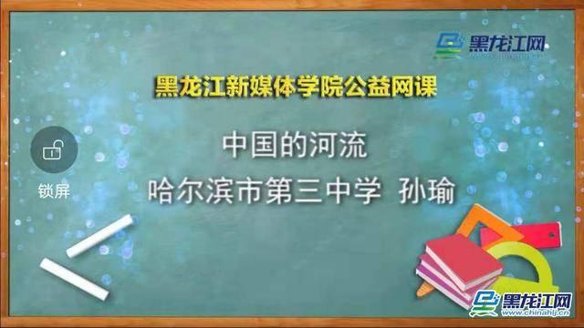 跟着哈三中孙瑜老师探索中国河流的奥秘