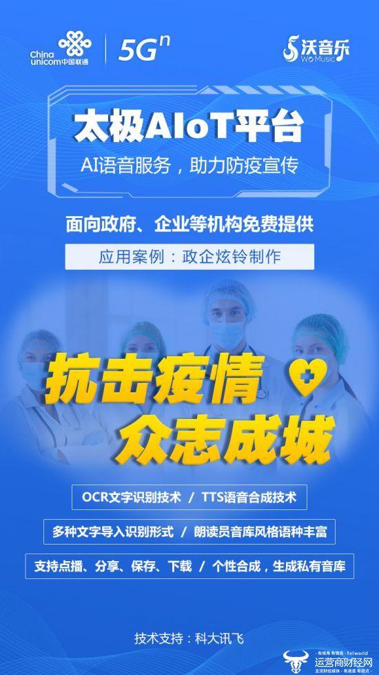"""联通在线沃音乐推出公益AI语音服务助力战""""疫"""""""