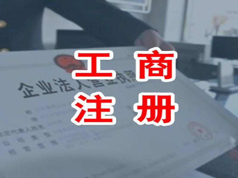 芜湖注册公司操作流程