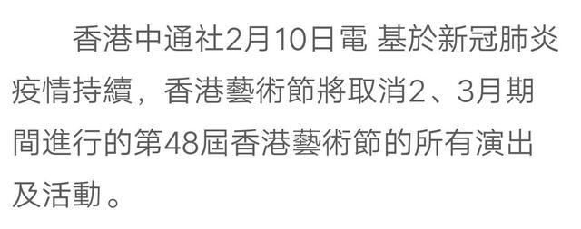 香港艺术节因疫情被迫取消一百多场演出,接受捐助来减少亏损