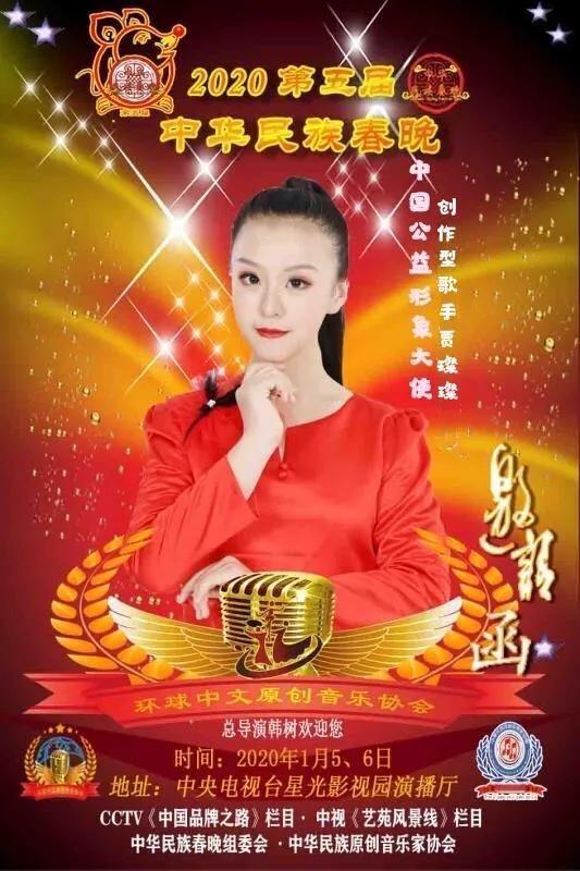 贾璨璨创作型歌手,受邀参加第五届中华民族春晚