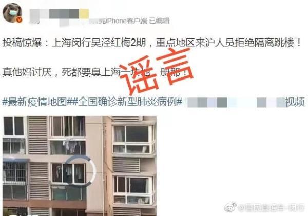 """""""湖北人拒绝隔离跳楼""""是谣言,警方:跳楼者系无力还赌债"""