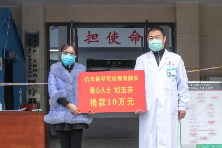 春蕾集团捐款40万元支持疫情防控