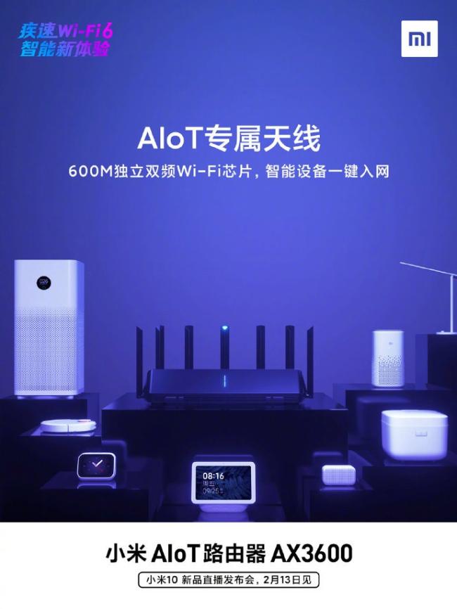 小米WiFi 6路由器AX3600将与小米10同步亮相,外观及参数曝光