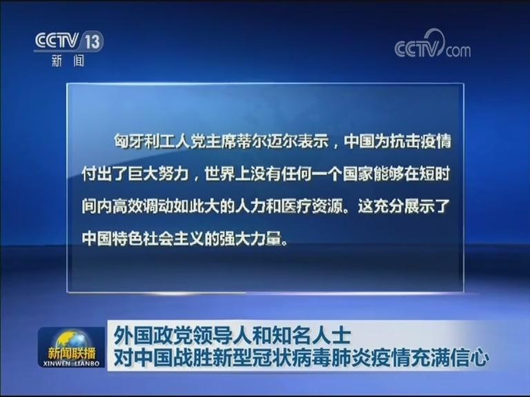外国政党领导人和知名人士对中国战胜新型冠状病毒肺炎疫情充满信心