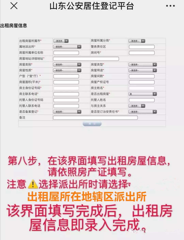 流动人口居住信息申报_办事事项 办事大厅 玉环县网上公安局