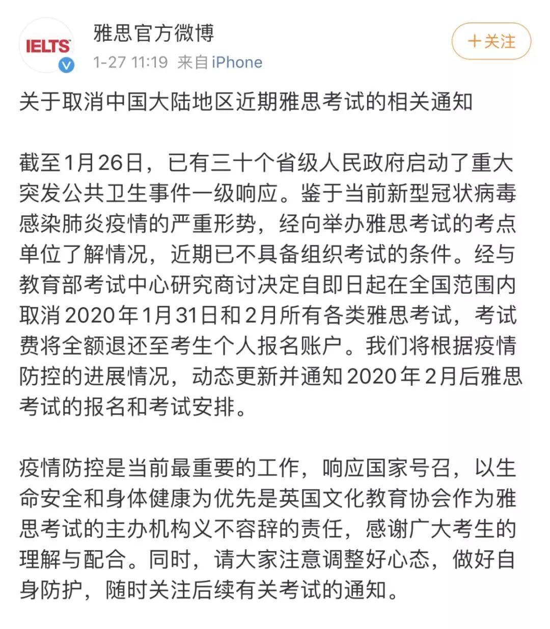 受疫情影响中国国内雅思托福考点2月考试均已取消,新加坡暂时未有调整