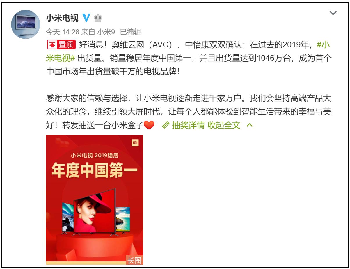 小米电视去年出货量超千万台,位居中国首位