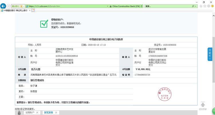 著名豫剧表演艺术家虎美玲携众弟子 捐款5万元助力武汉抗击疫情