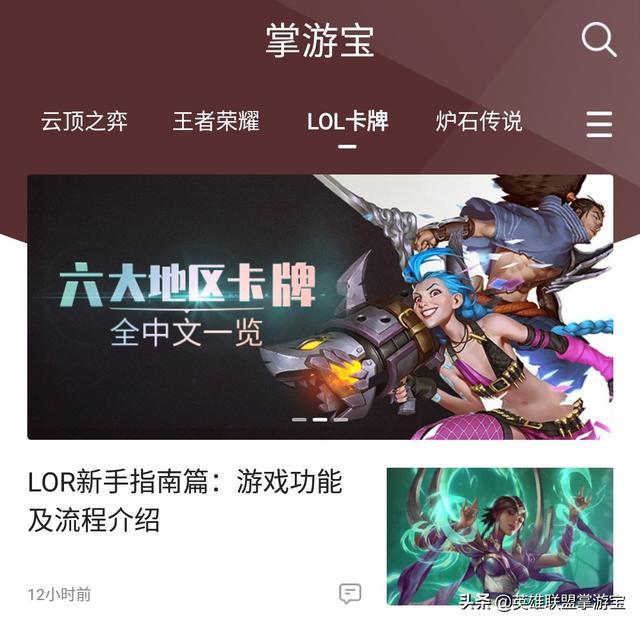 LOL卡牌游戏LOR正式公测,新手指南:游戏功能及流程介绍
