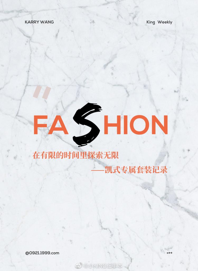 粉丝自制时尚周刊做王俊凯最好的记录者