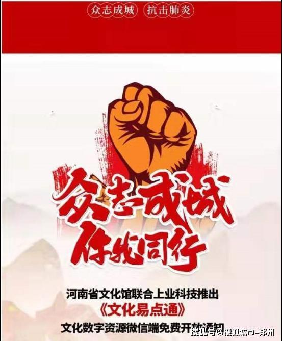"""河南省文化场馆""""闭馆不闭关"""",免费数字资源等你来打卡"""