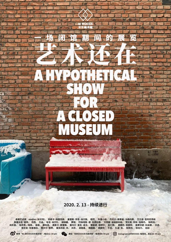 虚拟群展|艺术还在:一场闭馆期间的展览