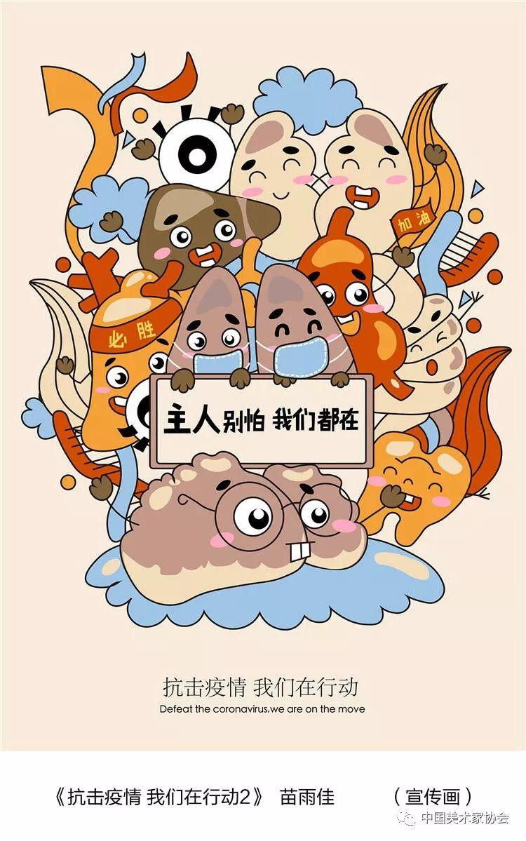 众志成城,抗击疫情——美术家在行动之宣传画篇(六十八)