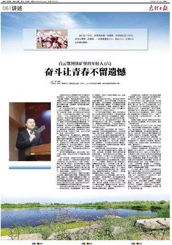 【媒体关注】白云鄂博铁矿里的年轻人(六)奋斗让青春不留遗憾