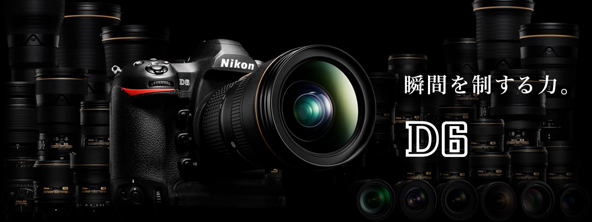 尼康史上最强AF性能单反数码相机D6发布