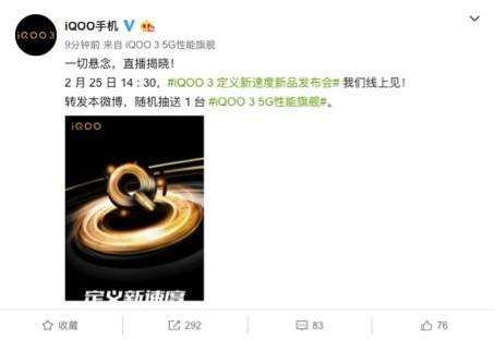 iQOO 3发布会官宣:5G性能旗舰2月25日见惊喜