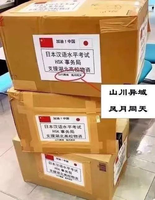 """长江日报评论员:相比""""风月同天"""",我更想听到""""武汉加油"""""""