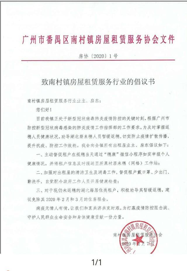 减免租金同舟共济,广州有中国好房东