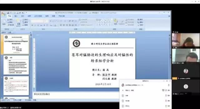 2020年首场博士研究生学位论文网