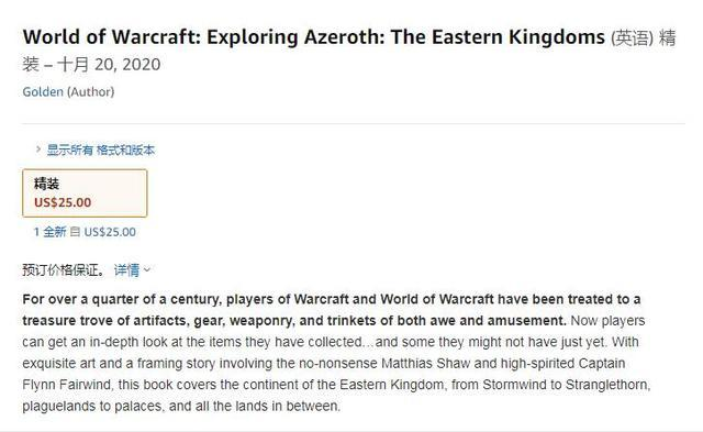 暴雪将出新书:《魔兽世界:探索艾泽拉斯:东部王国》