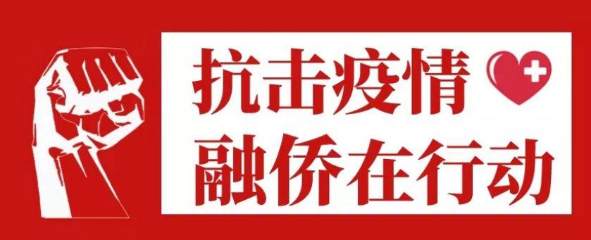 华翔集团董事长_华翔集团董事长、武汉融侨董事总经理致全体员工的一封信