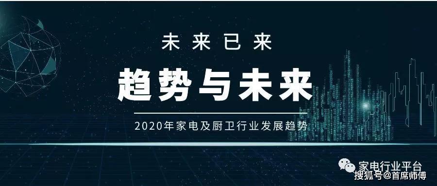 2020年国内厨卫家电实体店渠道四大发展趋势,实体店经销商2020年生存法则!