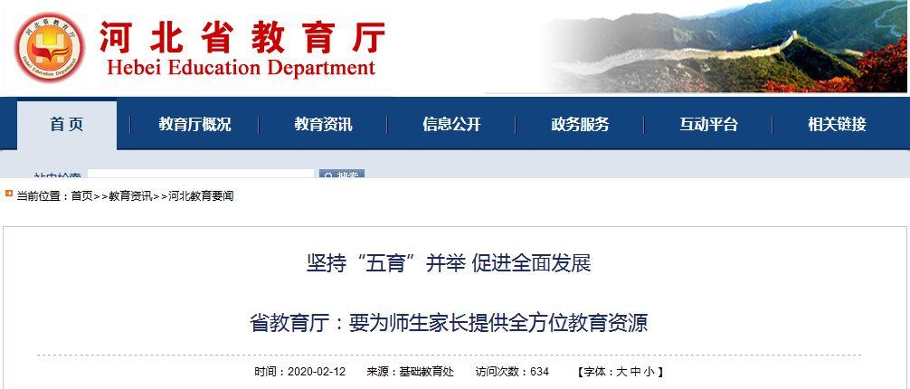 河北省教育厅:严格控制线上学习时长和作业量