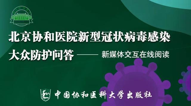 北京协和新冠肺炎大众防护136问上线了!