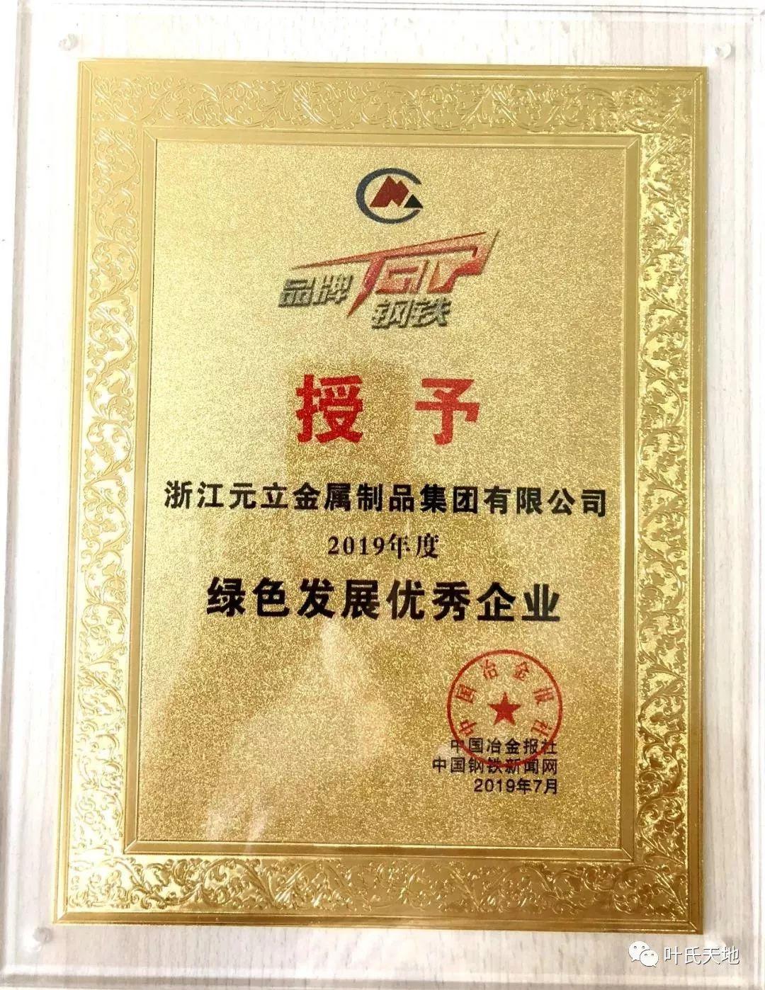 浙江叶新华捐3000万元抗击疫情!_元立图片
