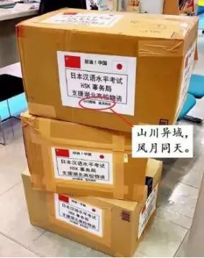 日本对华捐赠物资的包装文案,有情怀且戳心~