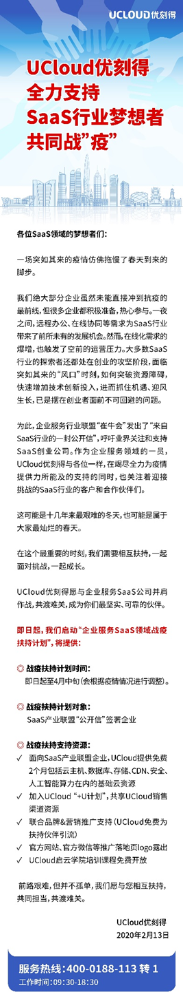 "UCloud优刻得推出企业服务SaaS领域战""疫""扶持计划,提供免费云资源"