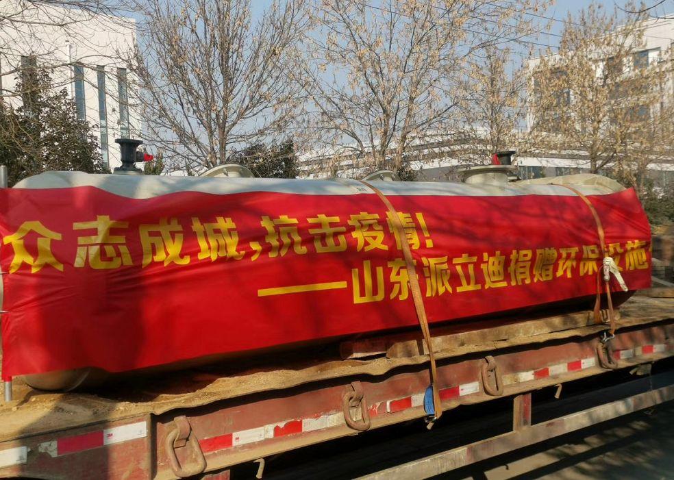 """紧急捐赠!淄博这个企业的环保设备为口罩生产企业""""斩断""""废气污染"""
