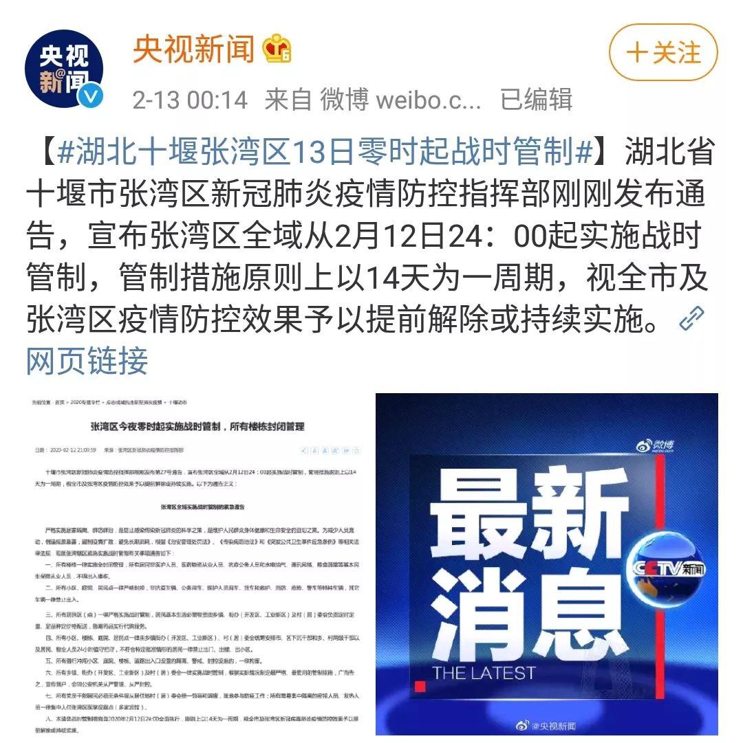全国首个战时管制令后,今日北京市疾控中心党委发布战时状态令!疫情防控,刻不容缓!