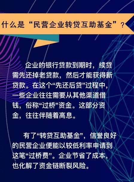 """金融战""""疫""""为中小微企业纾困南京10亿元转贷互助基金服务再升级"""